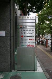 ⑧信号を渡り右折し、歩道なりに進むと見える新宿東豊ビル案内看板