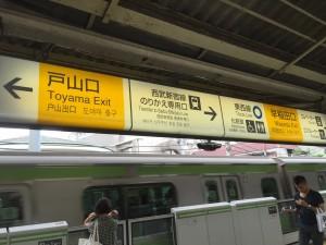 ①高田馬場駅