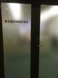 ⑫東豊ビル6階協会事務室ドア駅13