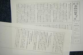広報部①:機関紙創刊号:昭和48年3月11日