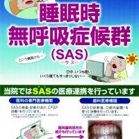 睡眠時無呼吸症候群(SAS)の医科歯科連携でポスター作製