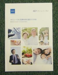 「ACCJ」DSCF0144