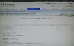 ★歯科医師国試250pixDSCF4868