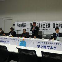 保団連が国会内集会を開催/協会から役員も参加