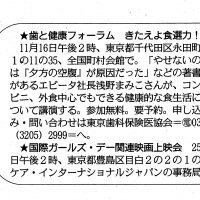 第8回「歯と健康」フォーラムを東京新聞10月23日号が紹介