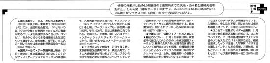 東京新聞フォーラム記事550pix