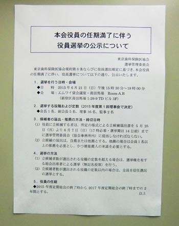 ◆350pix選挙公示1