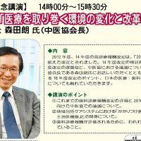 6月21日(日)/記念講演講師に中医協の森田会長来たる/第43回定期総会を開催します