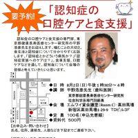 「保険でよい歯を」東京連絡会が認知症の口腔ケアで講習会開催
