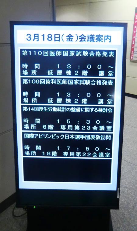 第109回歯科医師国試CIMG0864