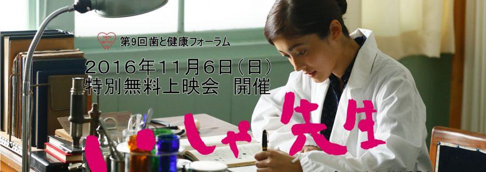 午後の部(15:00~)開催決定! 「いしゃ先生」無料上映会