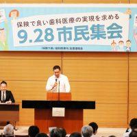 歯科医療の充実訴える/当協会の坪田会長も報告行う/「保険でよい歯科医療の実現を求める9.28市民集会」に230名が参加