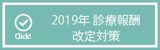 2018年診療報酬改定対策