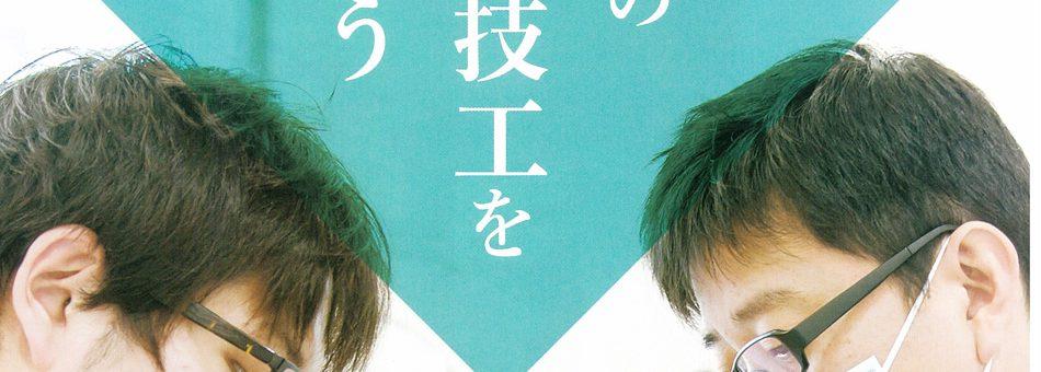 歯科技工パンフレット「日本の歯科技工を守ろう」を保団連が作成