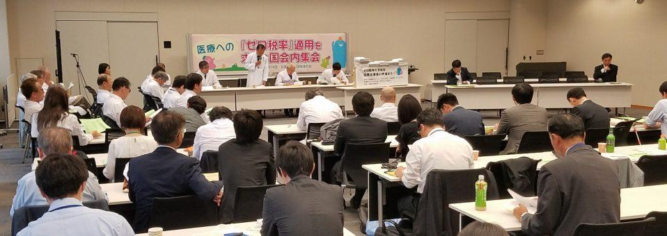 6.14「医療への『ゼロ税率』適用を求める国会内集会」を開催