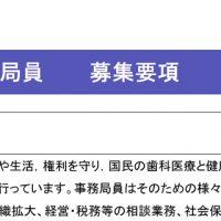 事務局員を新規募集!!