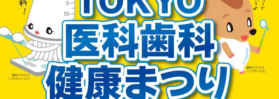 医科歯科合同イベント!「東京医科歯科健康まつり」を開催します!