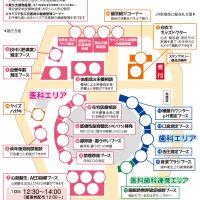 都民の「心に残るまつり」を開催!「東京医科歯科健康まつり」に患者さんと一緒にご参加を