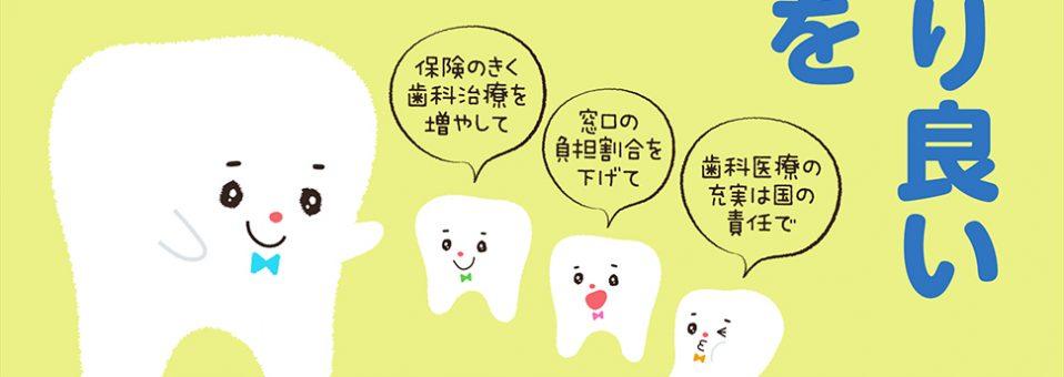 「保険でより良い歯科医療」を求める請願署名にご協力を!!