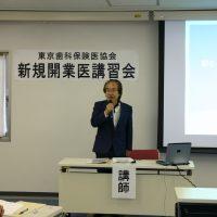 カルテ記載のルールや新規指導の現状を講義/新規開業医講習会を開催