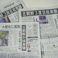 理事会声明「北朝鮮の核実験強行に抗議する」