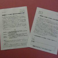 保険診療への消費税「ゼロ税率」を求める院長署名にご協力を!