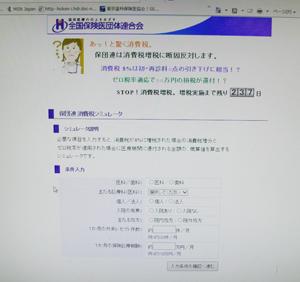 保団連HP300pixIMG_8393