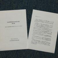 社会保障国民会議が最終報告書まとめる/官邸で安倍首相に提出