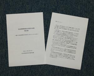 社保国民会議報告書pix300IMG_8412
