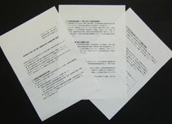 協力者会議報告書250pixCIMG9668