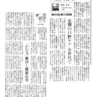 歯科医療の課題 ― と題し日本対がん協会の垣添会長が定期の口腔ケアを提唱