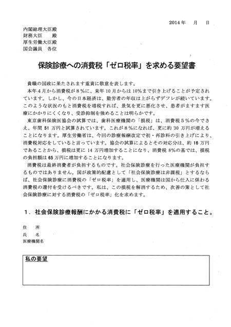 ゼロ税率署名JPG450pixscan-147