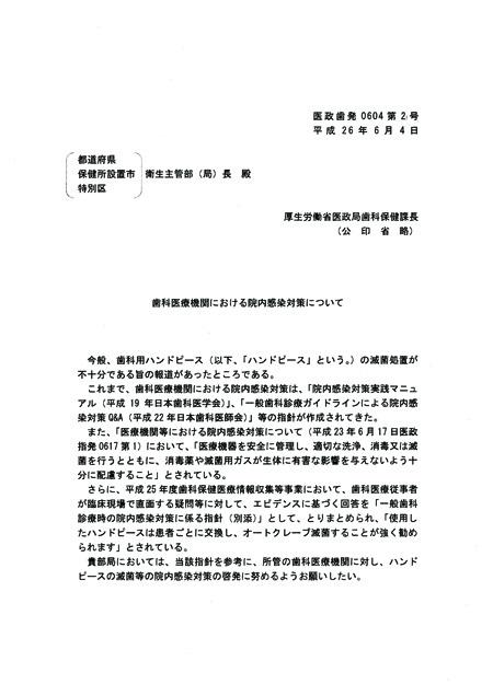 6.4歯科保健課長通知450pix