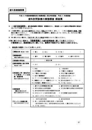 中医協調査票300pix