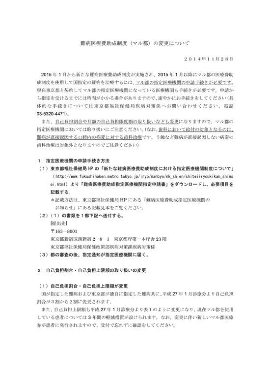 難病医療費助成制度①550pix