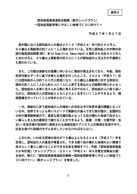 新オレンジ①表紙02_1