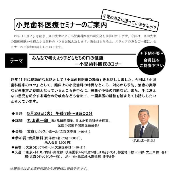 ☆第1回学術研究会のHP原稿(2015.3)-2