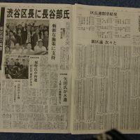 4.26統一地方選/東京都内の歯系候補は5名当選