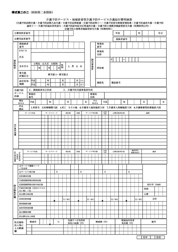 ◆600pix介護給付費明細書(様式第二の二 介護予防サービス)