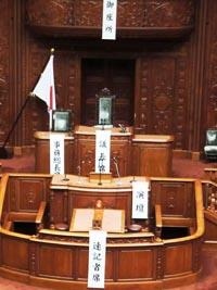 本会議場正面の議長席等。首相の施政方針演説もここで行われる