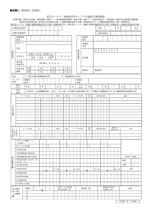 介護給付費明細書(様式第二 居宅サービス)600pix