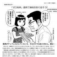 「ゼロ税率」適用を求める会員署名に引き続きご協力をお願いいたします/ただし、東京歯科保険医協会会員の先生のご署名のみ有効です