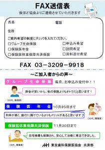 faxsoushinhyou