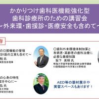 か強診講習会9月25日(日)に開催決定!!