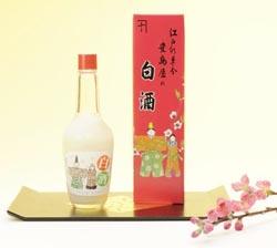 白酒:豊島酒造250pix