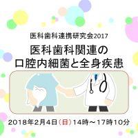 医科歯科連携研究会2017開催!