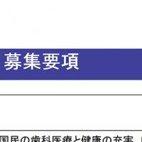 東京歯科保険医協会では事務局員の新規採用を行っています