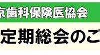 東京歯科保険医協会第47回定期総会へ是非ご参加ください/記念講演では橋本健二氏が「健康格差」問題も取り上げます