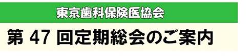 第47回定期総会に是非ご参加ください/記念講演では橋本健二氏が「健康格差」問題も取り上げます
