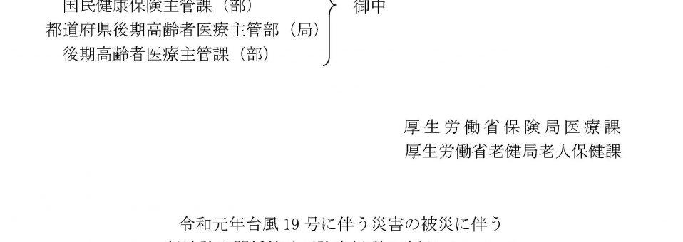 台風19号の被災者に係る医療・介護